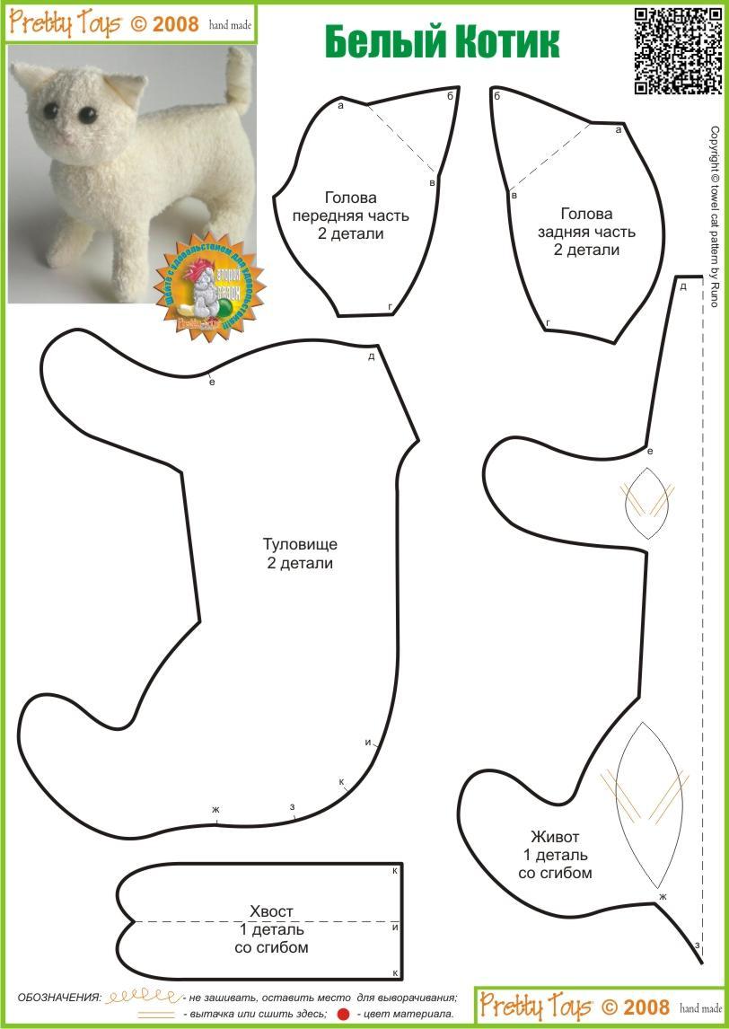 Объемная Пазогребневых плИгрушки своими руками из ткани