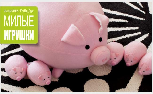 Игрушки свинка своими руками
